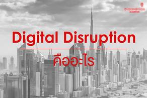 Digital disruption คืออะไร?