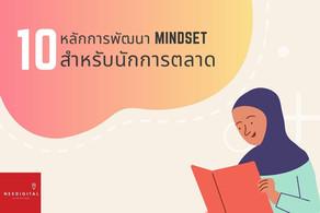 10 หลักการพัฒนา Mindset ให้พร้อมเติบโต สำหรับนักการตลาด!!