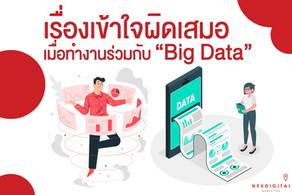 """เรื่องเข้าใจผิดเสมอ เมื่อทำงานร่วมกับ """"Big Data"""""""