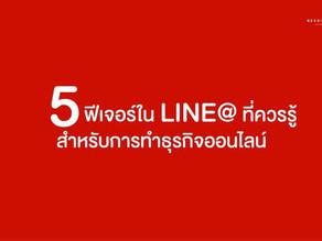 5 ฟีเจอร์ใน LINE@ ที่ควรรู้สำหรับการทำธุรกิจออนไลน์