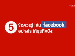 5 ข้อควรรู้ เล่น Facebook อย่างไรให้ธุรกิจปัง!!