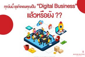 """ทุกวันนี้ ธุรกิจของคุณเป็น """"Digital Business"""" แล้วหรือยัง ??"""