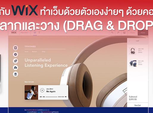 รู้จักกับ WIX ทำเว็บด้วยตัวเองง่ายๆ ด้วยคอนเซปลากและวาง (Drag & Drop)