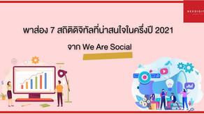 พาส่อง 7 สถิติดิจิทัลที่น่าสนใจในครึ่งปี 2021 จาก We Are Social กัน