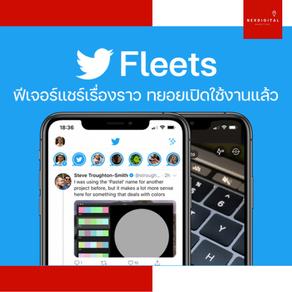 มาแล้ว !!! Twitter Fleets #ทวิตเตอร์มีให้แชร์สตอรี่แล้วนะ ทยอยเปิดให้ใช้แล้ววันนี้ !!!