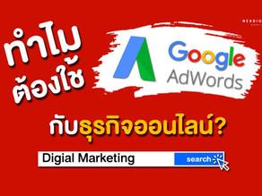 ทำไมต้องใช้ Google AdWords กับธุรกิจออนไลน์?