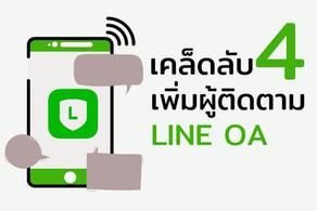 เพิ่มคนติดตาม Line OA ที่มีประสิทธิภาพด้วย ซึ่งมีวิธีการง่าย ๆ ดังต่อไปนี้
