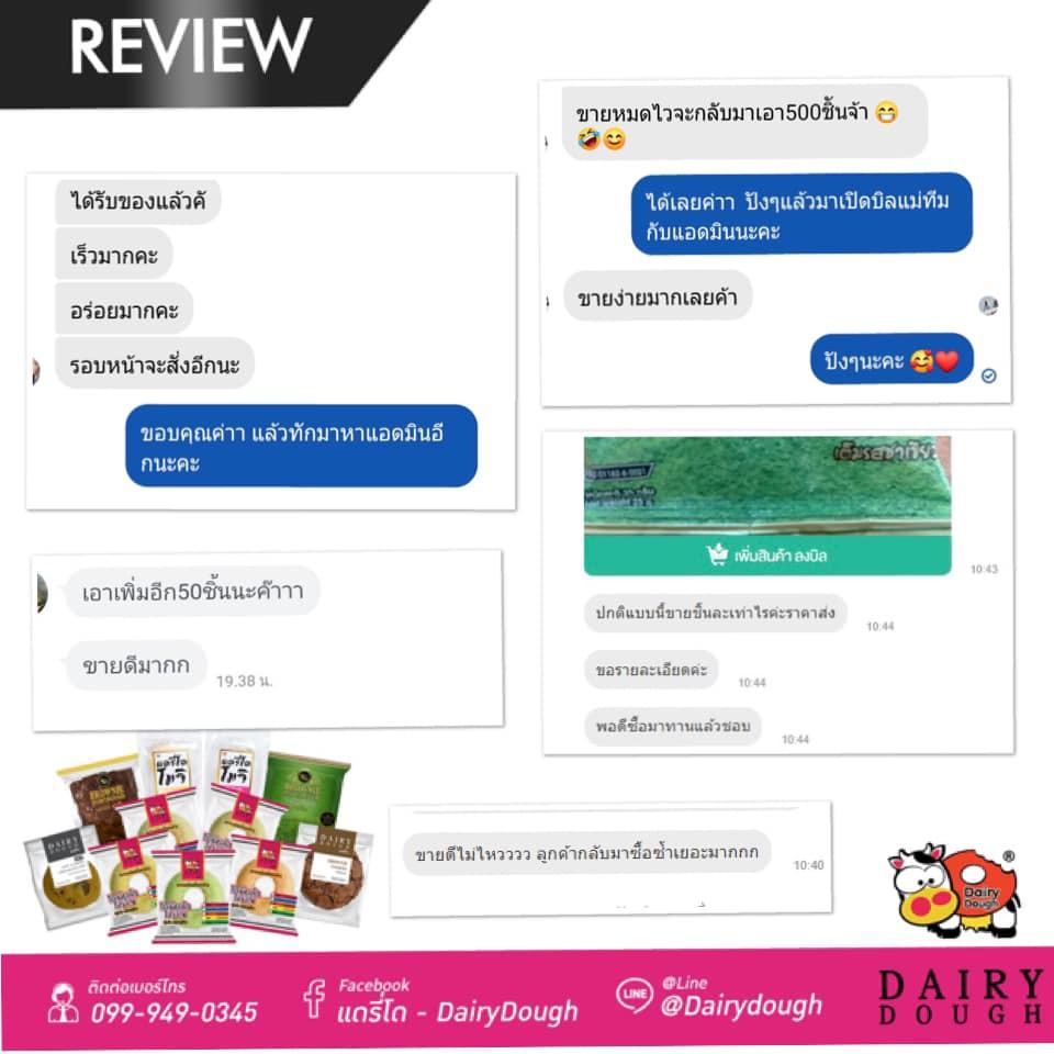 Review-dairydough (20).jpg