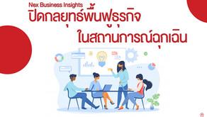 วันนี้ Nex Business Insights มีเคล็ดลับการฟื้นฟูธุรกิจหลังช่วงสถานการณ์ฉุกเฉิน !!