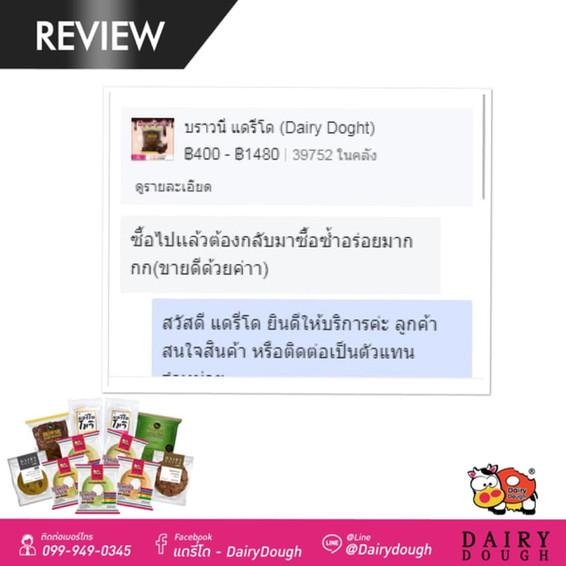Review-dairydough (15).jpg