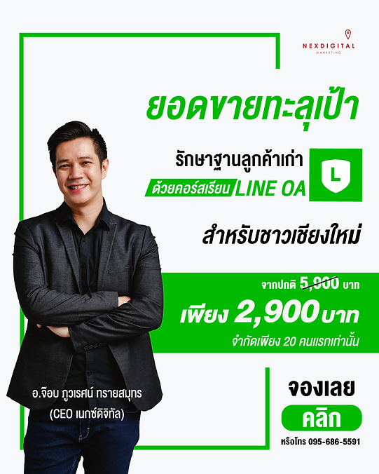 LINE-OAA-สีเขียวยว-2-art.png