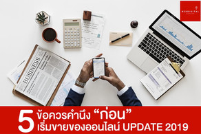 5 ข้อควรคำนึงก่อน เริ่มขายของออนไลน์ UPDATE 2019