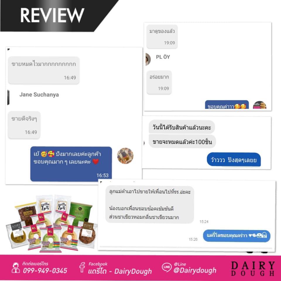 Review-dairydough (19).jpg