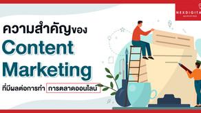 ความสำคัญของ Content Marketing ที่มีผลต่อการทำการตลาดออนไลน์