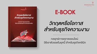 thumbnail-Ebook-สรุปแนวทางในการทำการตลาด