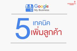 5 เทคนิค Google My Business ให้มีลูกค้าเพิ่มขึ้น!!