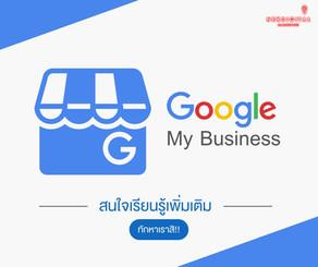 Google My Business ช่องทางเพื่อเพิ่มรายได้ และไม่เสียค่าบริการใด ๆ แถมยังได้ลูกค้าเพิ่ม!!