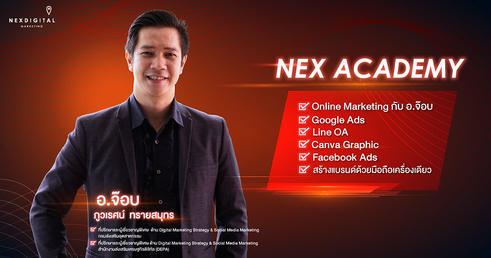 nex-academy.jpg