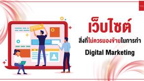 เว็บไซต์ สิ่งที่ไม่ควรมองข้ามในการทำ Digital Marketing
