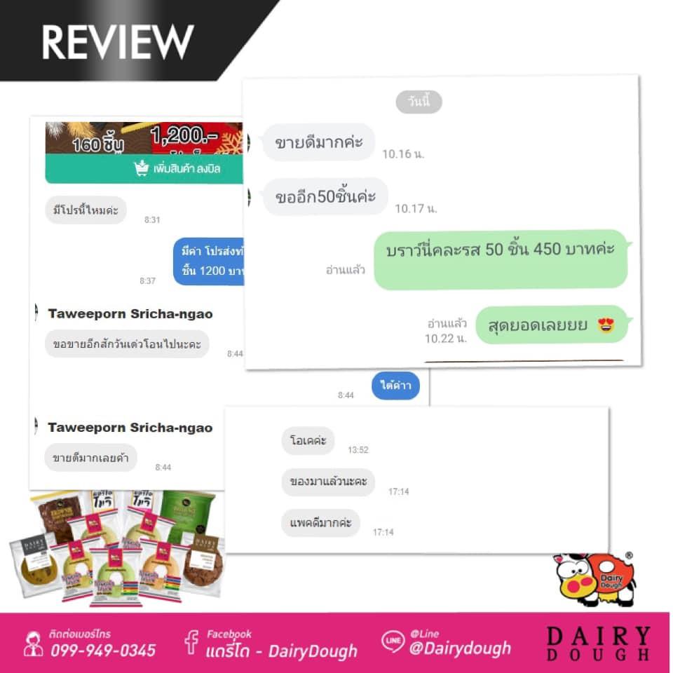 Review-dairydough (16).jpg