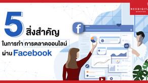 5 สิ่งสำคัญในการทำการตลาดออนไลน์ ผ่าน Facebook
