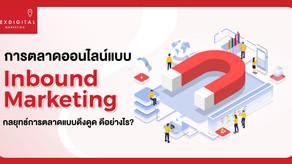 การตลาดออนไลน์แบบ Inbound Marketing กลยุทธ์การตลาดแบบดึงดูด ดีอย่างไร?