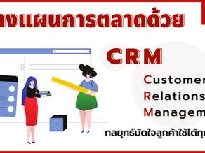 วางแผนการตลาดด้วย CRM กลยุทธ์มัดใจลูกค้า ใช้ได้ทุกธุรกิจ