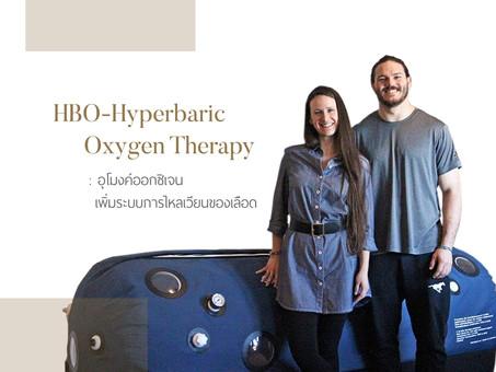 ประโยชน์ของอุโมงค์ออกซิเจน (HyperbaricOxygen)