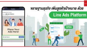 ขยายฐานธุรกิจ เพิ่มลูกค้าเป้าหมาย ด้วย Line Ads Platform
