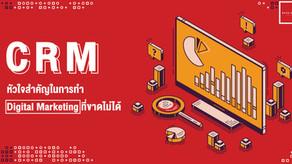 CRM หัวใจสำคัญในการทำ Digital Marketing ที่ขาดไม่ได้!!!