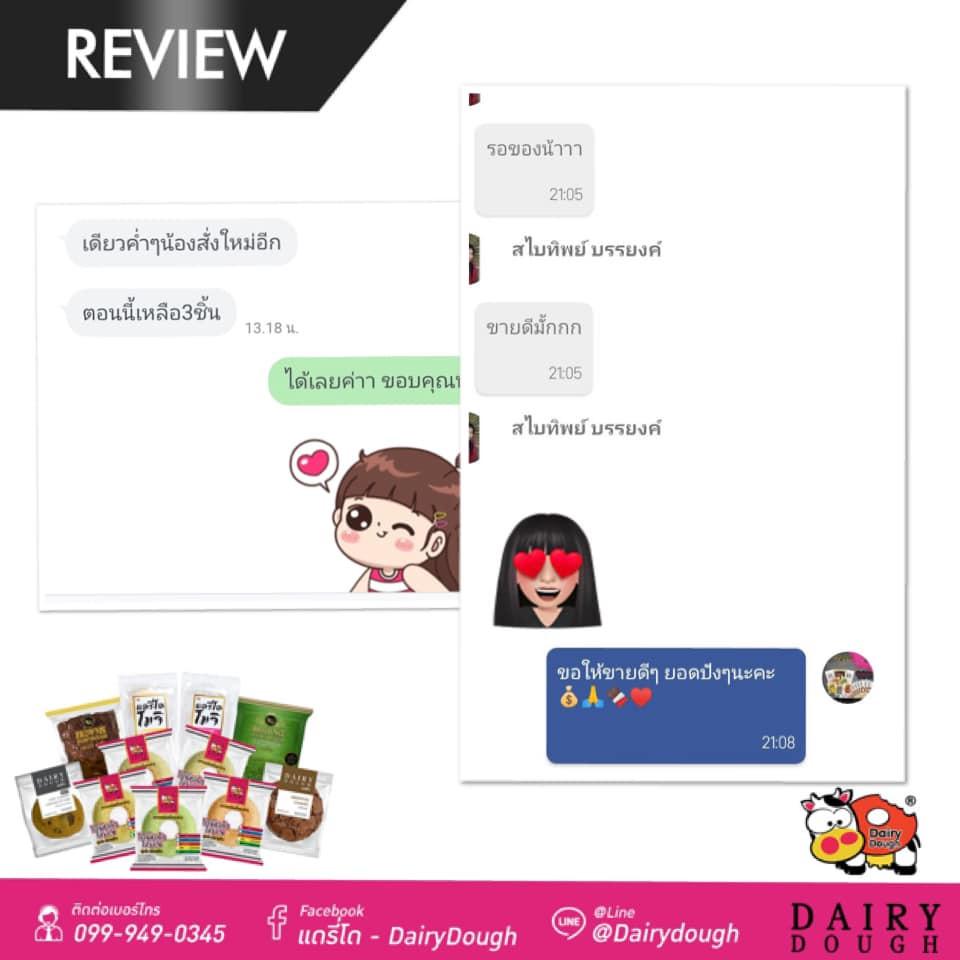 Review-dairydough (13).jpg