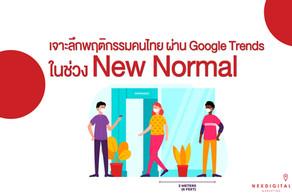 เจาะลึกพฤติกรรมคนไทย ผ่าน Google Trends ในช่วง New Normal