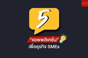 5 แอพพลิเคชั่น เพื่อธุรกิจ SMEs