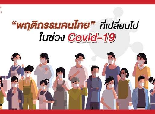 """อัพเดท """"พฤติกรรมคนไทย"""" ที่เปลี่ยนไปในช่วง Covid-19"""