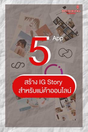 """ห้ามพลาด"""" 5 App IG Story สวยๆ สำหรับแม่ค้าออนไลน์"""