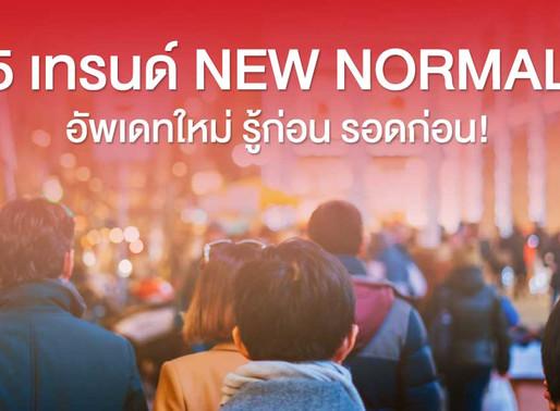 5 เทรนด์ New Normal อัพเดทใหม่เดือนพฤษภาคม 2020 รู้ก่อน รอดก่อน!