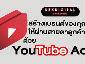 สร้างแบรนด์ของคุณให้ผ่านสายตาลูกค้าง่าย ๆ ด้วย Youtube ads