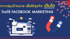 เจาะกลุ่มเป้าหมาย เพื่อให้ธุรกิจ เติบโต โดยใช้ Facebook Marketing