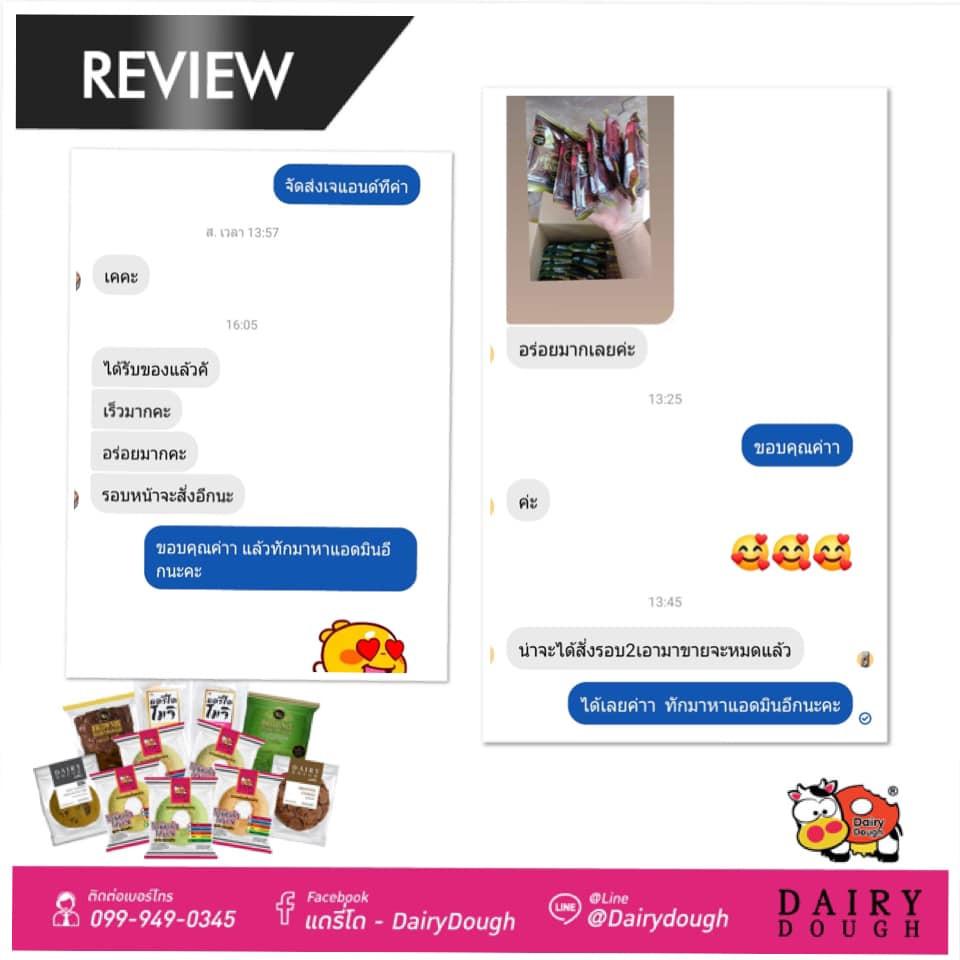 Review-dairydough (18).jpg