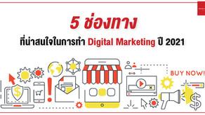 5 ช่องทางที่น่าสนใจในการทำ Digital Marketing ปี 2021