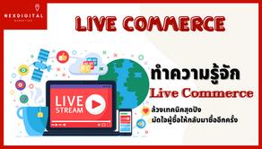 Live Commerce กลายเป็นช่องทางยอดฮิตในช่วง COVID-19