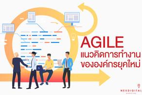 Agile แนวคิดการทำงานขององค์กรยุคใหม่