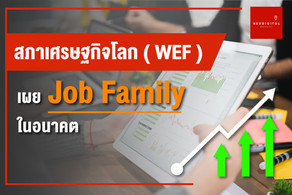 สภาเศรษฐกิจโลก (World Economics Forum หรือ WEF) เผย Job Family ในอนาคต
