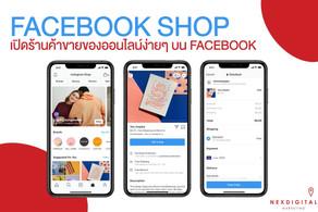 Facebook Shop ร้านค้าออนไลน์บนเพจเฟซบุ๊ค ที่เป็นช่องทางการแสดงสินค้าบนเพจที่หลายๆ เพจควรต้องมี!!