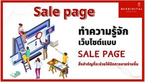ทำความรู้จักเว็บไซต์แบบ Sale page สิ่งสำคัญที่จะช่วยให้ปิดการขายง่ายขึ้น