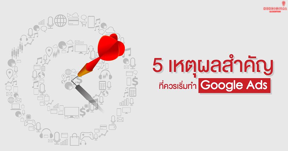 5 เหตุผลสำคัญ ที่ควรเริ่มทำ Google Ads