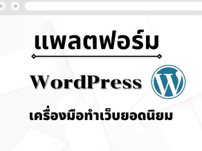 แพลตฟอร์ม Wordpress เครื่องมือทำเว็บยอดนิยม