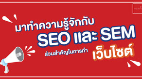 มาทำความรู้จักกับ SEO และ SEM ส่วนสำคัญในการทำเว็บไซต์