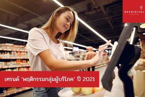 เทรนด์ 'พฤติกรรมกลุ่มผู้บริโภค' ปี 2021 มีอะไรบ้าง และแบรนด์จะใช้สร้างโอกาสทางธุรกิจได้อย่างไร?