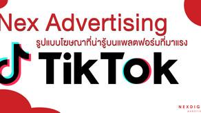 TikTok Ads มันเป็นยังไง มีอะไรบ้าง และน่าสนใจยังไงวันนี้เรามาหาคำตอบกับ Nex Advertising